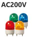 パトライト(PATLITE) 小型回転灯 RH-200A AC200V Ф100 防滴 (赤、黄、緑、青)