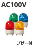 パトライト(PATLITE) 小型回転灯 RHB-100A AC100V Ф100 防滴 ブザー付き(赤、黄、緑、青)送料無料