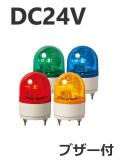パトライト(PATLITE) 小型回転灯 RHB-24A DC24V Ф100 防滴 ブザー付き(赤、黄、緑、青)送料無料
