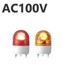 パトライト(PATLITE) LED小型回転灯 RHE-100 AC100V Ф100 防滴(赤、黄)送料無料