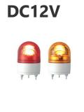パトライト(PATLITE) LED小型回転灯 RHE-12 DC12V Ф100 防滴(赤、黄)