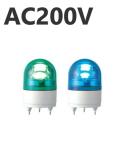 パトライト(PATLITE) LED小型回転灯 RHE-200 AC200V Ф100 防滴(緑、青)送料無料