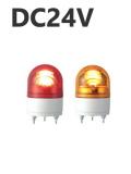 パトライト(PATLITE) LED小型回転灯 RHE-24 DC24V Ф100 防滴(赤、黄)