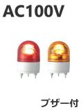 パトライト(PATLITE) LED小型回転灯 RHEB-100 AC100V Ф100 防滴 ブザー付 (赤 黄) 送料無料