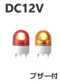 パトライト(PATLITE) LED小型回転灯 RHEB-12 DC12V Ф100 防滴 ブザー付(赤、黄)送料無料