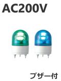 パトライト(PATLITE) LED小型回転灯 RHEB-200 AC200V Ф100 防滴 ブザー付(緑、青)送料無料