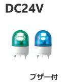 パトライト(PATLITE) LED小型回転灯 RHEB-24 DC24V Ф100 防滴 ブザー付(緑、青)送料無料