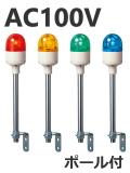 パトライト(PATLITE) 超小型回転灯 RUP-100 AC100V Ф82 (赤、黄、緑、青)送料無料