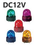 パトライト(PATLITE) 小型回転灯 SKH-101A DC12V Ф118 防滴(赤、黄、緑、青、紫)