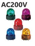 パトライト(PATLITE) 小型回転灯 SKH-120A AC200V Ф118 防滴(赤、黄、緑、青、紫)