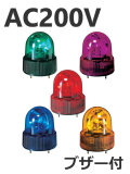 パトライト(PATLITE) 小型回転灯 SKHB-200A AC200V Ф118 防滴 ブザー(赤、黄、緑、青、紫)送料無料