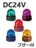 パトライト(PATLITE) 小型回転灯 SKHB-24A DC24V Ф118 防滴 ブザー(赤、黄、緑、青、紫)送料無料