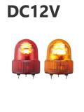 パトライト(PATLITE) LED小型回転灯 SKHE-12 DC12V Ф118 防滴(赤or黄)