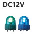 パトライト(PATLITE) LED小型回転灯 SKHE-12 DC12V Ф118 防滴(緑or青)