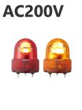 パトライト(PATLITE) LED小型回転灯 SKHE-200 AC200V Ф118 防滴(赤or黄)