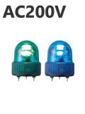 パトライト(PATLITE) LED小型回転灯 SKHE-200 AC200V Ф118 防滴(緑or青) 送料無料