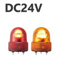 パトライト(PATLITE) LED小型回転灯 SKHE-24 DC24V Ф118 防滴(赤or黄)