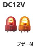 パトライト(PATLITE) LED小型回転灯 SKHEB-12 DC12V Ф118 防滴 ブザー付(赤、黄)送料無料