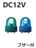 パトライト(PATLITE) LED小型回転灯 SKHEB-12 DC12V Ф118 防滴 ブザー付(緑、青)送料無料