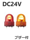 パトライト(PATLITE) LED小型回転灯 SKHEB-24 DC24V Ф118 防滴 ブザー付(赤、黄)送料無料