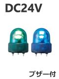 パトライト(PATLITE) LED小型回転灯 SKHEB-24 DC24V Ф118 防滴 ブザー付(緑、青)送料無料