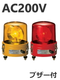 パトライト(PATLITE) ブザー付き大型回転灯 SKLB-120A AC200V Ф162(赤、黄)送料無料