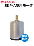 パトライト A55200019-F1 モーター交換 補修パーツ SKP-A型用