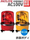 パトライト(PATLITE) 中型回転灯 SKP-110A AC100V Ф138 防滴(赤、黄) 送料無料 即日出荷