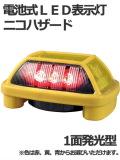 日恵製作所 電池式LED表示灯 ニコハザード(NICO HAZARD) VK16H1(1面発光)色お選びいただけます(赤・黄・青) 送料無料