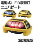 日恵製作所 電池式LED表示灯 ニコハザード(NICO HAZARD) VK16H3(3面発光) 色お選びいただけます(赤・黄・青) 送料無料