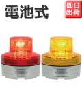 日恵製作所 電池式小型LED回転灯  ニコUFO VL07B-003A 乾電池式 Ф76 防滴 (赤or黄) 即日出荷