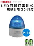 日恵製作所 電池式LED回転灯  ニコカプセル無線仕様(受注生産品)  VL11B-003AB/RD 乾電池式 Ф118 防滴 青 送料無料