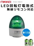 日恵製作所 電池式LED回転灯  ニコカプセル リモコン無線仕様(受注生産品)  VL11B-003AG/RD 電池式 Ф118 緑 送料無料