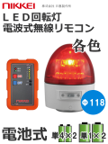 無線リモコンLED回転灯 操作可能最長距離約500m 機器一式 電池式 (赤 黄 青 緑 ) 送料無料 日恵製作所