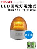 日恵製作所 電池式LED回転灯  ニコカプセル無線仕様(受注生産品)  VL11B-003AY/RD 乾電池式 Ф118 防滴 黄 送料無料