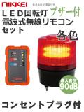 無線リモコン ブザー付LED回転灯 機器一式 コンセントプラグ (赤 黄 青 緑 ) 送料無料 日恵製作