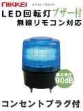 LED回転灯 φ120 ニコトーチ・120(NICO TORCH 120) VL12R型 | 日惠製作所 | 無線リモコン対応回転灯 青 赤 黄 緑 ブザー コンセントプラグ 送料無料