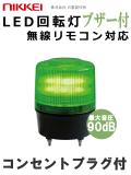 LED回転灯 φ120 ニコトーチ・120(NICO TORCH 120) VL12R型 | 日惠製作所 | 無線リモコン対応回転灯 緑 青 赤 黄 ブザー コンセントプラグ 送料無料
