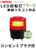 LED回転灯 φ120 ニコトーチ・120(NICO TORCH 120) VL12R型 | 日惠製作所 | 無線リモコン対応回転灯 ブザー コンセントプラグ 送料無料