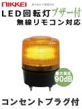 LED回転灯 φ120 ニコトーチ・120(NICO TORCH 120) VL12R型 | 日惠製作所 | 無線リモコン対応回転灯 黄 赤 青 緑 ブザー コンセントプラグ 送料無料