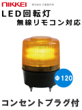 日恵製作所 LED回転灯 無線仕様 Φ120 ニコトーチ VL12R-100APY/RD (黄 赤 青 緑)  無線リモコン対応LED回転灯