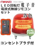 無線リモコン 大型LED回転灯 機器一式セット メロディ アラーム再生が可能 コンセントプラグ (赤 黄 青 緑 ) 送料無料 日恵製作