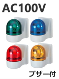 パトライト(PATLITE) 壁面取付け小型回転灯 WHB-100A AC100V Ф100 防滴 ブザー(赤 黄 緑 青) 送料無料