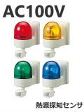 パトライト(PATLITE) パトセンサ 壁面取付けセンサ付き回転灯 WHS-100A AC100V Ф100 防滴 ブザーなし (赤、黄、緑、青) 送料無料