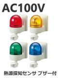 パトライト(PATLITE) パトセンサ 壁面取付けセンサ付き回転灯 WHSB-100A AC100V Ф100 防滴 ブザー有り(赤、黄、緑、青) 送料無料