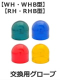 【補修・交換部品】パトライト(PATLITE) RH(B)・RHE(B)・RHEM・WH(B)・WHS(B)型シリーズ用交換グローブ(カバー)【型式】A31110013(各色)