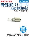 青色防犯パトロール パトライト(PATLITE) 流線型回転灯 HKFM-101/101G用 交換ハロゲン電球 12V35W 【型式】D01203515A-F1(旧型式D01203515A)