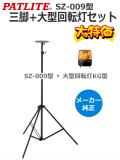 パトライト 回転灯 三脚 メーカー正規品セット SZ-009型+KG-100型 オプション スタンド