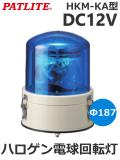 パトライト(PATLITE) 車両用大型回転灯 HKM-101KA-B(青) DC12V ハロゲン電球 他色選択変更可能(赤・青・緑)送料無料