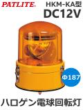 パトライト(PATLITE) 車両用大型回転灯 HKM-101KA DC12V ハロゲン電球(赤・黄・青・緑)